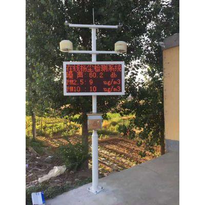 【信阳工地扬尘pm2.5监测系统】信阳工厂扬尘空气质量监测仪