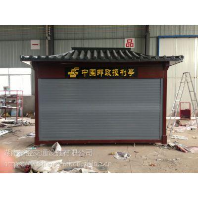 郴州邮政便民亭厂家价格-新颖时尚智能报刊亭要多少钱-湖南裕盛