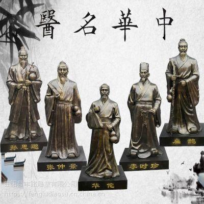 玻璃钢仿铜古代医圣李时珍人物半身胸像户外广场景观雕塑