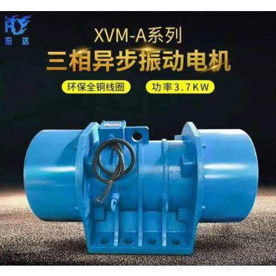 XVM-A-280-6三相振动电机 宏达振动梅广州