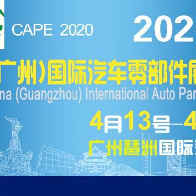 2020广州汽配展(明年4月琶洲开幕)广州汽配展