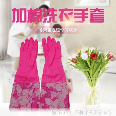 家用洗衣服乳胶手套 加绒保暖家务洗碗 彩色乳胶材质加长防护品