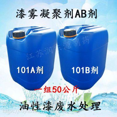 润东源漆雾凝聚剂 油漆絮凝剂厂家 101AB剂 循环废水