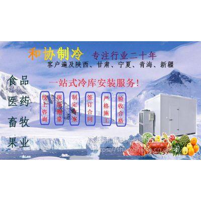 冷库、冷冻冷藏阴凉土建库、陕西甘肃宁夏新疆等选型、配比、定做,上门测量安装