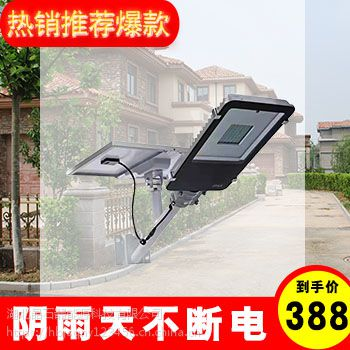 200W太阳能一体灯,太阳能庭院灯,太阳能道路照明灯