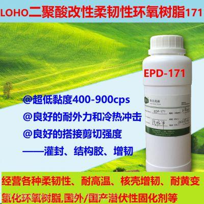 LOHO二聚酸改性环氧树脂 EPD-171 超低粘度环氧树脂