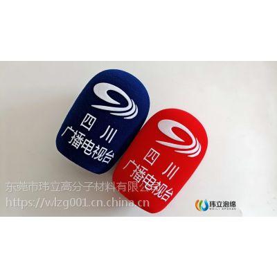 安徽海绵植绒话筒套生产