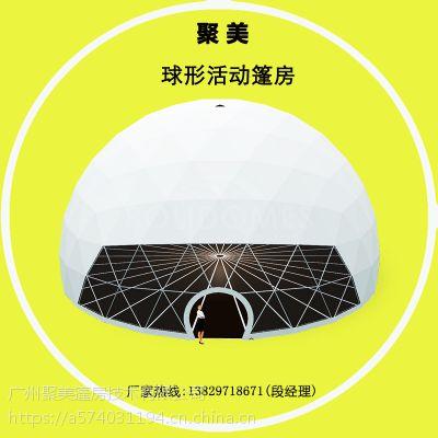 嘉年华庆典开业商业活动球幕球形帐篷