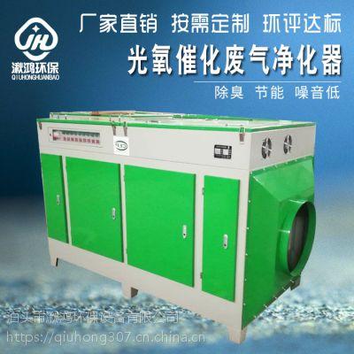 光氧废气处理设备光解催化净化器工业车间除臭除异味