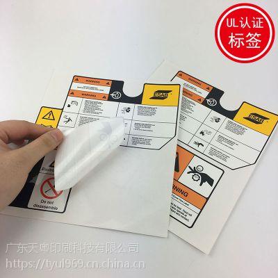 ul标签定做烤箱烤炉不干胶标贴耐高温防水标签光伏产品认准标贴