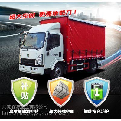 森源7吨2物流车,7吨电动货车,侧布帘式,轻型电动汽车