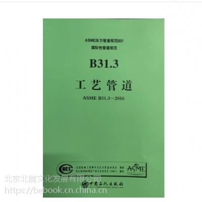 促销书-ASME B31.3-2016 压力管道规范 工艺管道(中文版)新版ASME标准