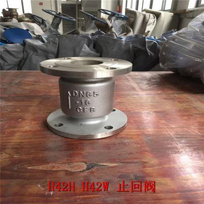 单向止回阀 H42H-16C 铸钢立式止回阀 H42H-10C 逆止阀厂家 DN300