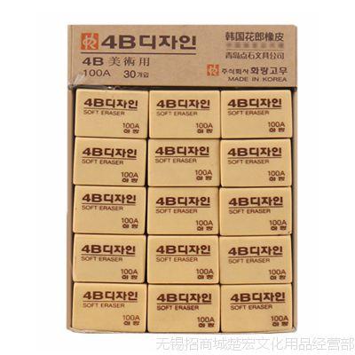 100A 花郎4B南韩橡皮 30个装