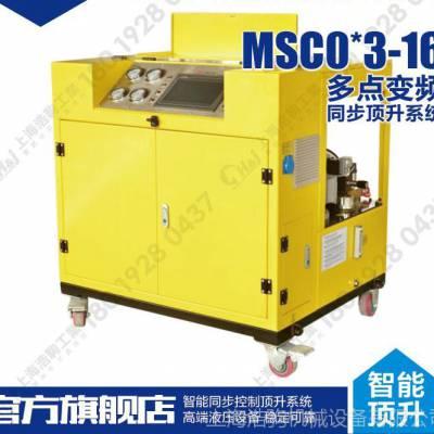 上海液压站 MSC0*3-16 多点变频同步顶升系统 浩驹工业