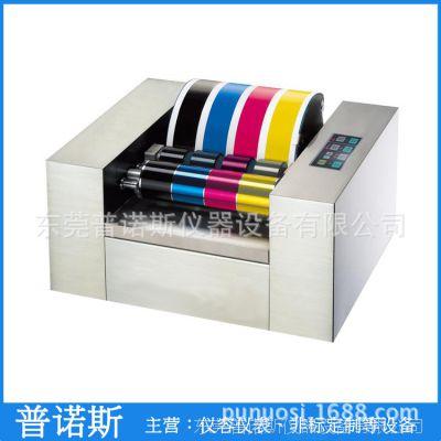 PNSI-2213全自动展色仪 油墨展色仪 印刷脱印专色油墨展色仪