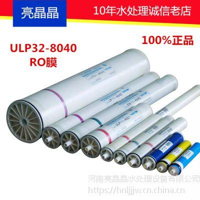 汇通膜ULP32-4040反渗透设备RO膜元件现货低价批发汇通低压汇通膜4040