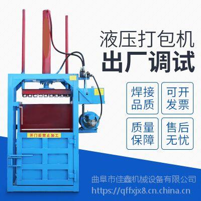 佳鑫一次性泡沫餐盒液压打包机 带盖饮料瓶液压压扁机 废旧塑料制品电动打包机生产厂家