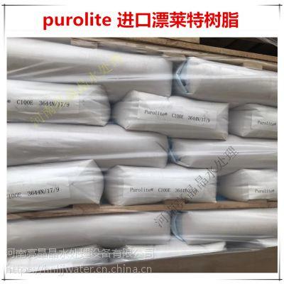 山东威海阳离子交换树脂 漂莱特软化树脂 锅炉软水专用树脂C100E