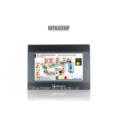 供应威纶通10.1寸触摸屏MT6103iP原装现货