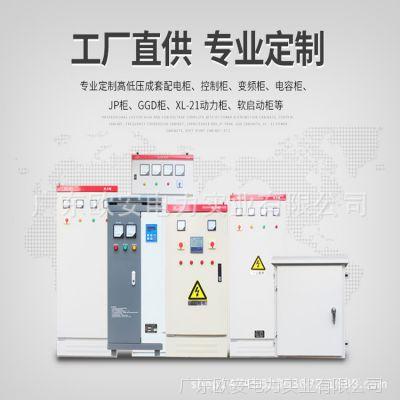 加工组装低压电气成套配电箱,配电柜,开关柜,控制柜,抽屉电柜