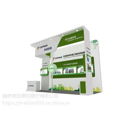 2018中国新材料产业大会展台搭建设计