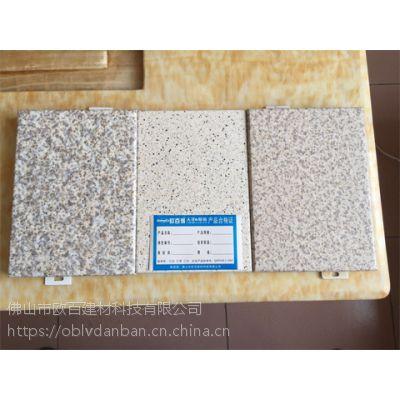 萍乡外墙冲孔铝单板 包电梯铝单板 木纹铝方通防火产品欧百得快速便捷报价