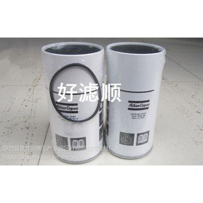 阿特拉斯空压机1202804092机油滤清器2914505000滤芯