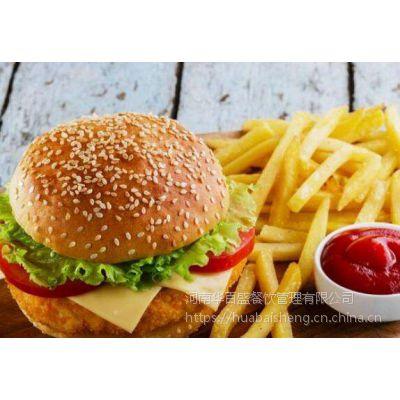开个汉堡店要多少钱汉堡加盟哪家好0经验开店