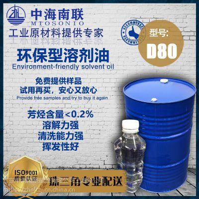 D65环保溶剂油多少钱一吨溶剂油报价
