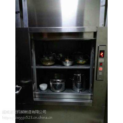 酒店专用酒店传菜电梯 液压单杠传菜机 液压货梯