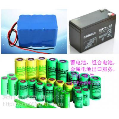大量接金属电池国际空运海运快递出口到门服务