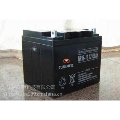 力信 阀控式密封铅酸免维护蓄电池 12V38AH UPS专用电源