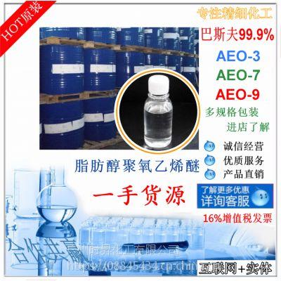 化工 AEO-9/7/3脂肪醇聚氧乙烯醚 巴斯夫原装广州现货 乳化剂、缩绒剂、脱脂剂、去污 性能用途