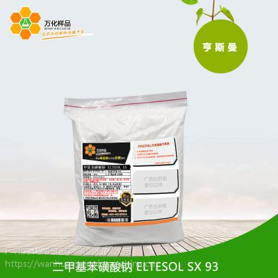 免费样品 二甲基苯磺酸钠ELTESOL SX 93 增溶剂 二甲苯磺酸钠 100/袋