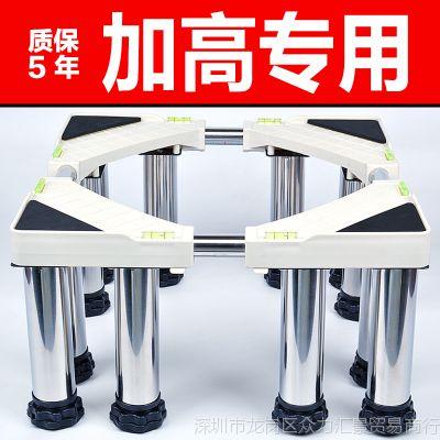 加高不锈钢脚全自动滚筒洗衣机底座垫高支架海尔冰箱架子空调托架