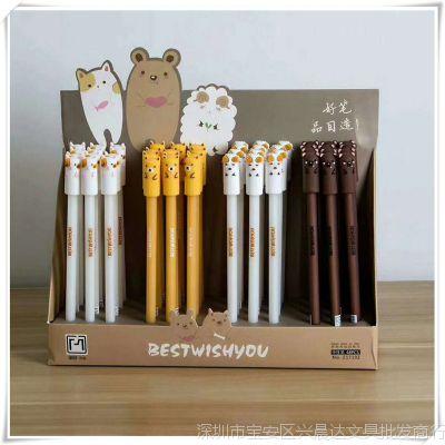 韩版创意品目中性笔卡通小熊硅胶签字笔学生办公文具黑水笔批发
