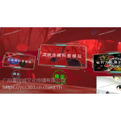 VR防艾之血液传播