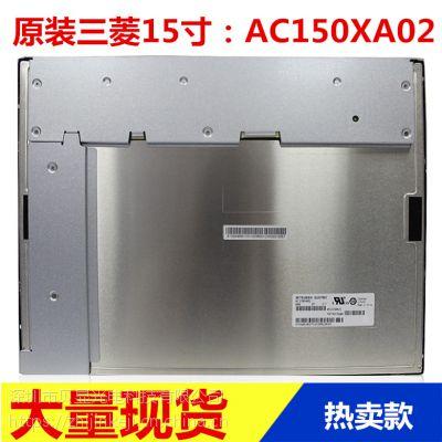 三菱15寸AC150XA02|长期备货,快速发货