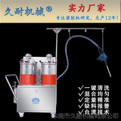 久耐厂家直销双组份灌胶机 环氧树脂灌胶机 电子产品灌胶设备包邮