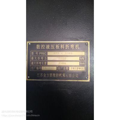 江苏金方圆225吨数控液压板料折弯机型号PR6C225