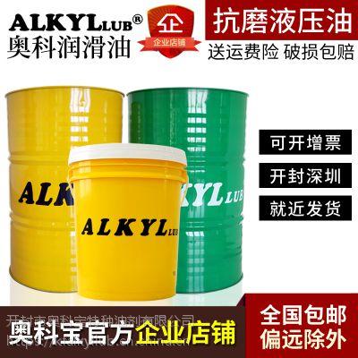 ALKYL奥科宝高温高压抗磨液压油46号设备润滑油机械油L-HM68#液压