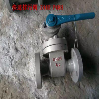 龙湾供应排污阀 Z44H-64C 法兰 DN80 平行式铸钢快速排污阀 P48H-64C