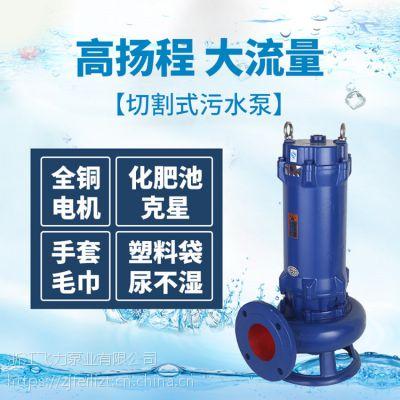 排污切割泵65XWQ35-15-3 口径2.5寸污水泵 化粪池用排水泵