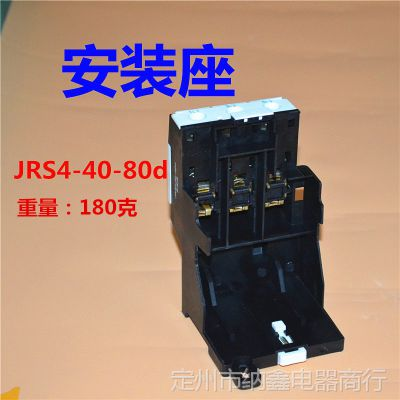 JRS4热继电器安装座电器用品安装 天水二一三电器