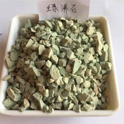 玄光厂家供应吸氨绿沸石颗粒 多肉植物装饰铺面用绿沸石