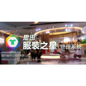 重庆鞋店收银管理系统