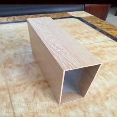 外墙装饰铝方管 木纹铝方管 厂家直销_欧百得