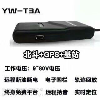 【云文科技】能远程录音的GPS定位器