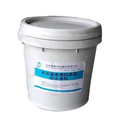 贵州水泥基渗透结晶防水涂料厂家
